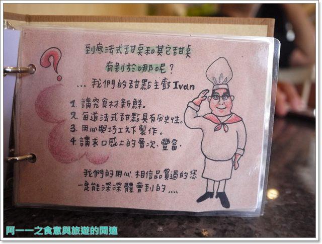 台東美食旅遊Ivan伊凡法式甜點蛋糕翠安儂風旅image013