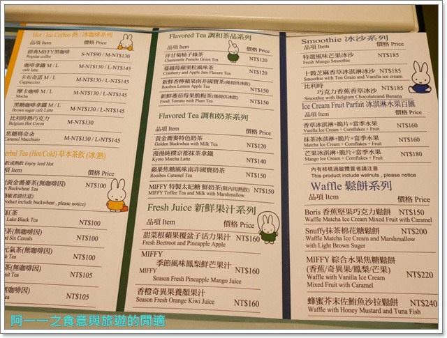 米菲兔咖啡miffy x 2% cafe甜點下午茶中和環球購物中心image012