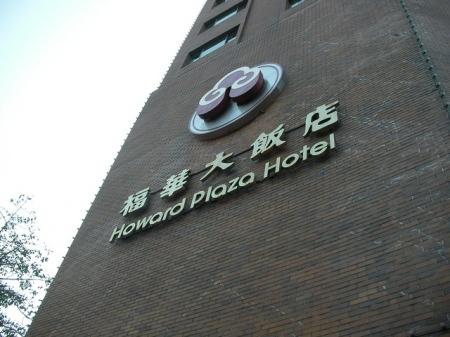 台北福華飯店羅浮宮自助餐