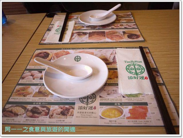 台北車站美食添好運米其林一星港式點心image017