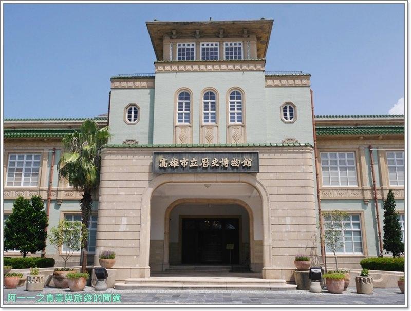 高雄市立歷史博物館.免費.親子旅遊.228.鹽埕埔站.image007