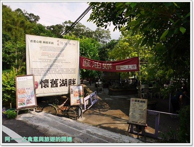 新竹峨眉.美食.十二寮.七里香景觀咖啡.下午茶image013