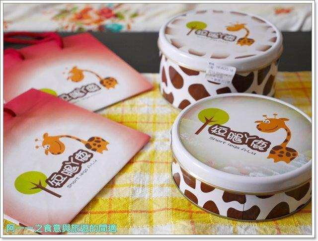 台中下午茶.短腿阿鹿.阿鹿餅感.珍妮曲奇.彌月禮盒image002