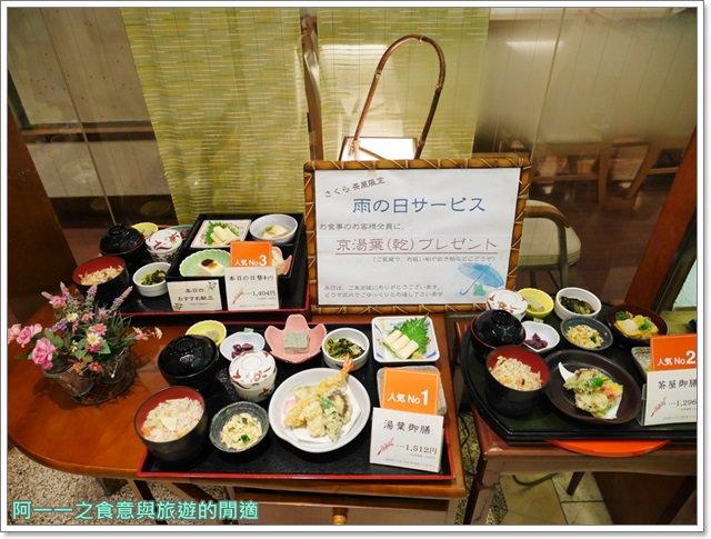 京都大丸百貨美食.手創館.さくら茶屋.湯葉.豆腐料理image009