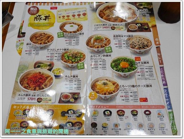 すき家.Sukiya.京都神戶美食. 鰻魚飯.漢堡排.平價image010
