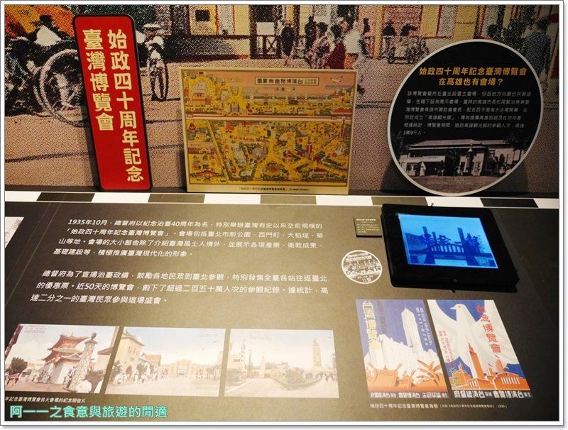高雄市立歷史博物館.免費.親子旅遊.228.鹽埕埔站.image053