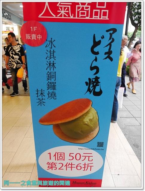 捷運中山站美食.下午茶.源吉兆庵.抹茶甜點.霜淇淋.日式甜點image005