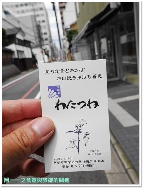 京都市役所前美食.本能寺.京味菜.わたつね.平價.親子丼image030