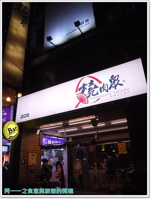 板橋捷運新埔站美食吃到飽燒肉眾烤肉海鮮牛肉image001