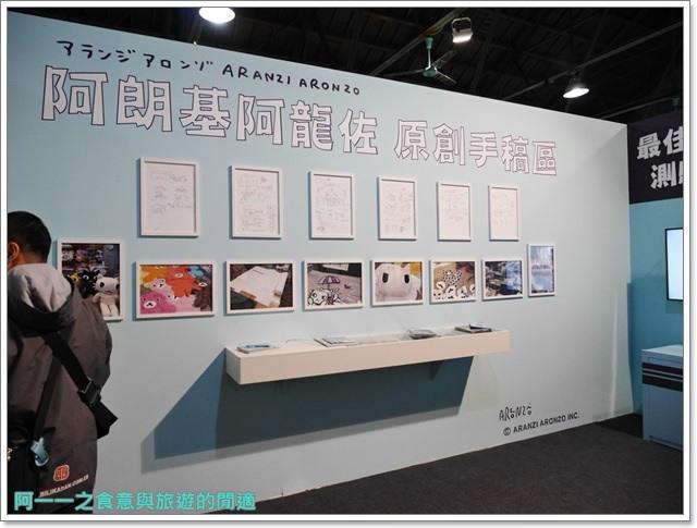 阿朗基愛旅行aranzi台北華山阿朗佐特展可愛跨年image046