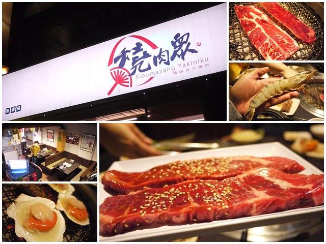 板橋捷運新埔站美食吃到飽燒肉眾烤肉海鮮牛肉page