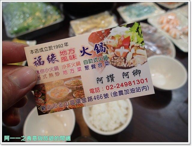 金山食尚玩家美食福緣石頭火鍋image032