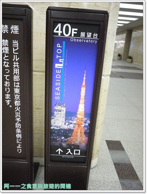 東京景點夜景世界貿易大樓40樓瞭望台seasidetop東京鐵塔image004