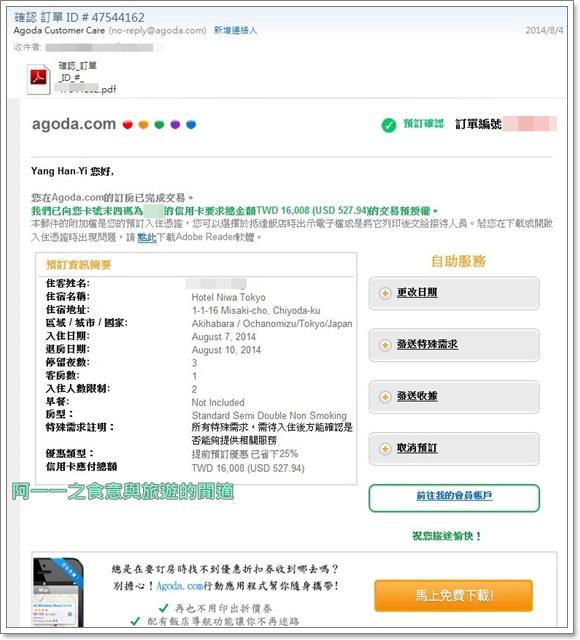 日本東京自助旅行訂房飛機票agoda日航image016
