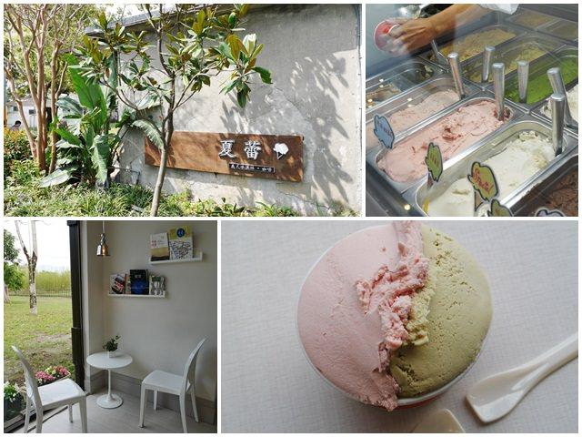 宜蘭美食幾米廣場夏蕾義式冰淇淋咖啡溫泉番茄page