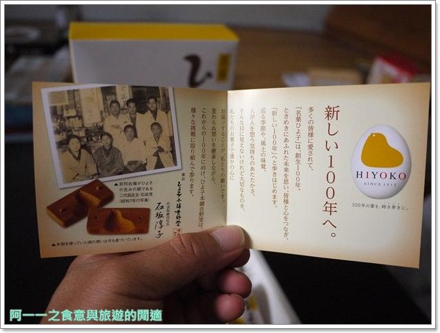 東京九州伴手禮博多ひよ子本舗吉野堂小雞蛋糕八女茶image007