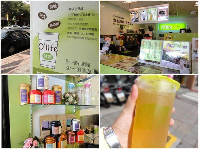 O'ife 活力客健康茶飲連鎖(此分店結束營業)~品嚐有機的天然好茶