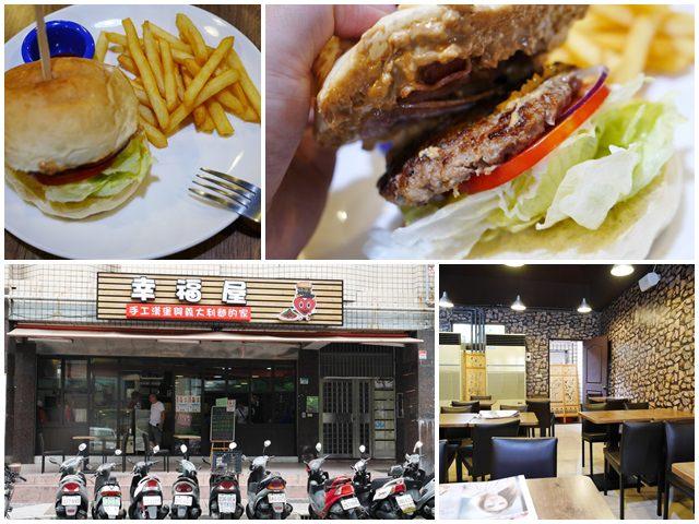 中和美食幸福屋手工漢堡與義大利麵的家平價大份量page