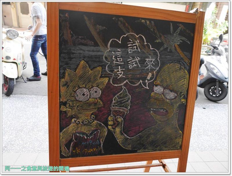 高雄美食.老屋餐廳.丸浜霜淇淋.叁.食壹.西子灣站.image047