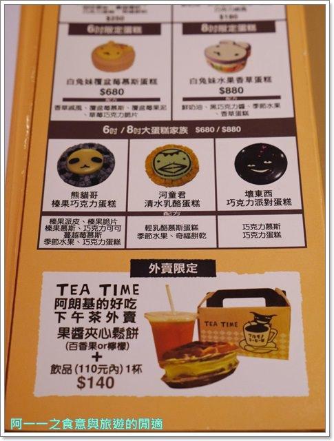 阿朗基咖啡.Aranzi.捷運中山站美食.下午茶.蛋糕image020