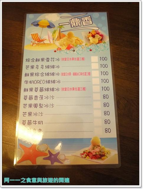 苗栗大湖美食老店阿香小吃一鼎香綿綿冰芒果冰image029