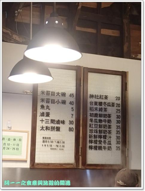 台東小吃榕樹下米苔目東鼎牛肉麵image019