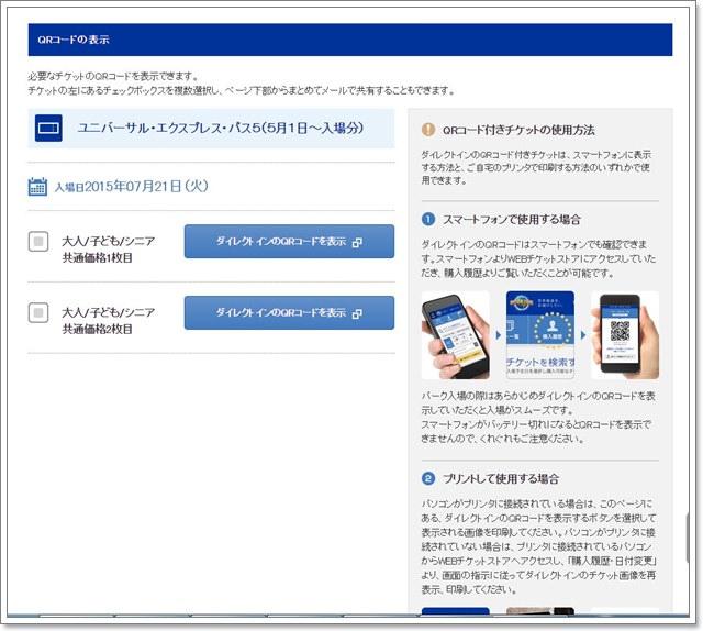 日本環球影城express pass快速通關卷門票線上購買image022