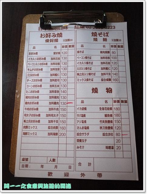 台北捷運古亭站美食日式料理大阪燒愛好燒紅葉image019