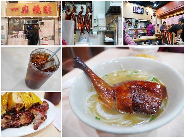 香港美食 一樂燒鵝 米奇林一星港式燒臘 銷魂鵝脾瀨粉~阿一一香港自助之旅