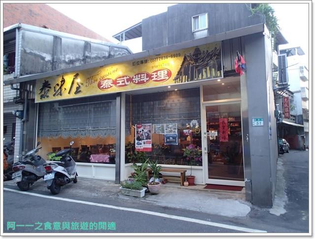 新北市三芝美食泰式料理泰味屋image001