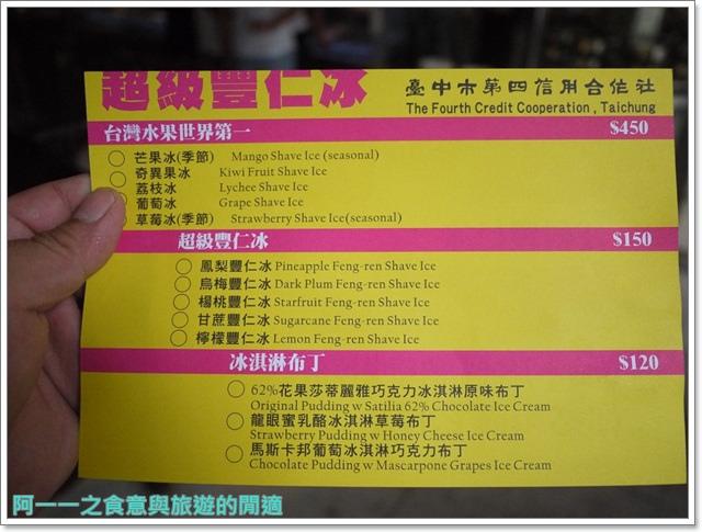 台中美食日出第四信用合作社豐仁冰宮原眼科image029