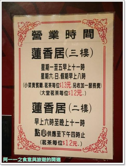 香港中上環美食蓮香居港式飲茶燒賣image006