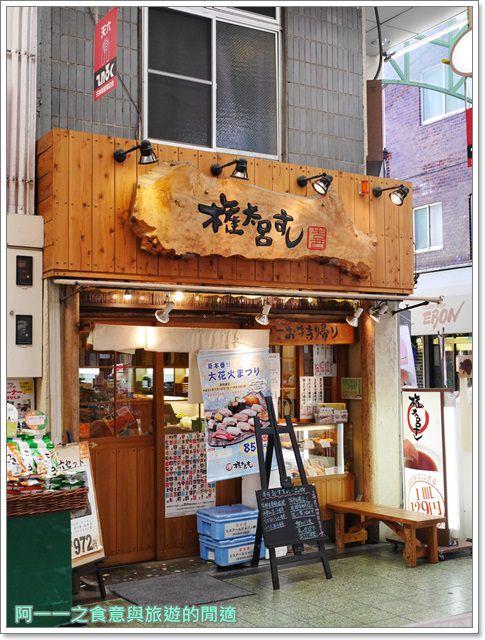 大阪美食.天神橋筋商店街.權太呂.握壽司.平價image011