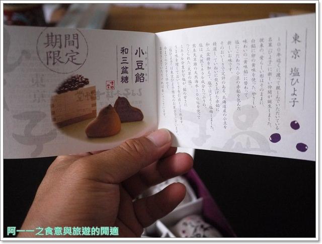 東京九州伴手禮博多ひよ子本舗吉野堂小雞蛋糕八女茶image014
