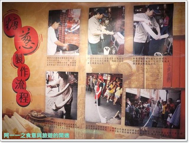 宜蘭傳藝中心糖蔥糖葫蘆image057