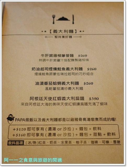 捷運小巨蛋站美食.pa.pa.rice.義式料理.燉飯.聚餐.延吉街image015