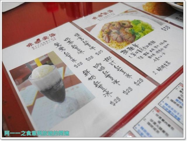 海安咖啡室.香港上環美食.早餐.菠蘿油.懷舊冰室image013