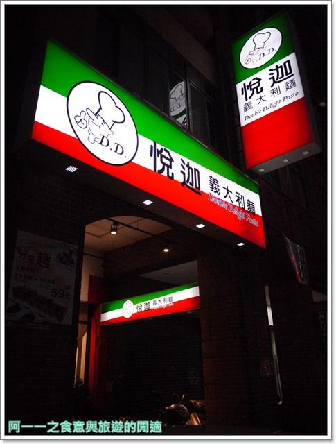 台北捷運士林站美食悅迦義式料理聚餐義大利麵烤布蕾image001