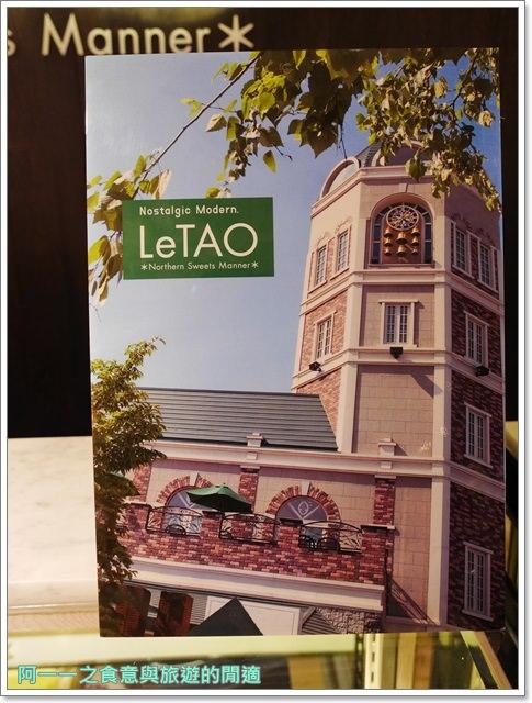 letao.小樽洋菓子舖.捷運市府站美食.下午茶.厚鬆餅.乳酪蛋糕image004