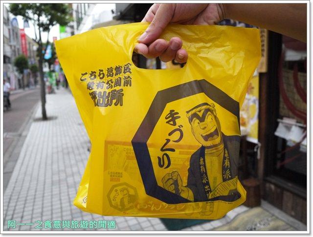 日北東京自助旅行龜有烏龍派出所阿兩兩津勘吉image045