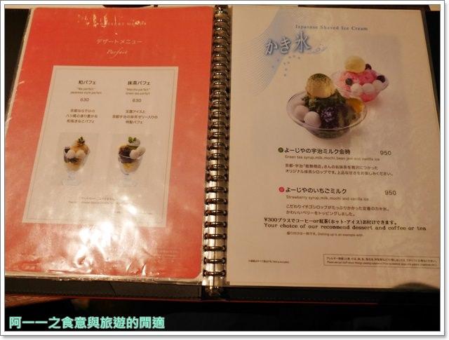 京都美食下午茶YojiyaCafé藝妓咖啡.鬆餅.甜點image027