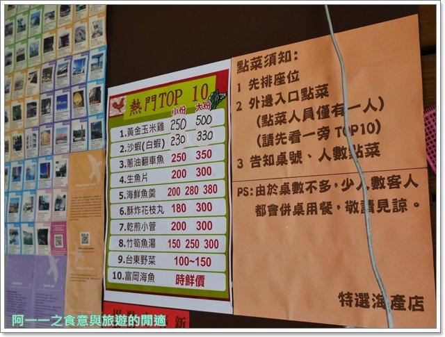 台東富岡漁港美食.特選海產店.海鮮餐廳.聚餐image006
