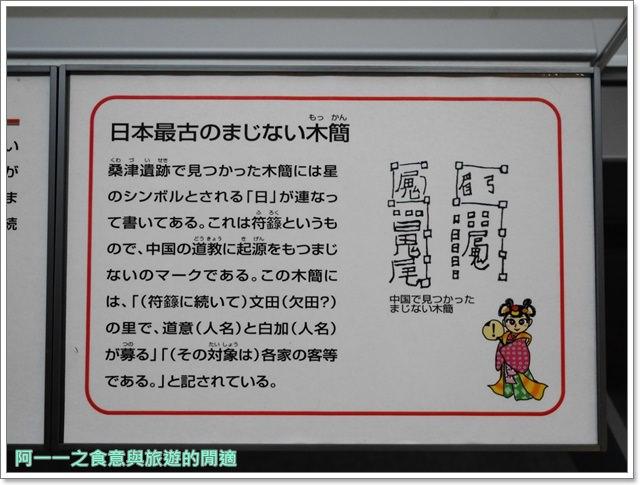 大阪歷史博物館.大阪周遊卡景點.難波宮跡.大阪城image031