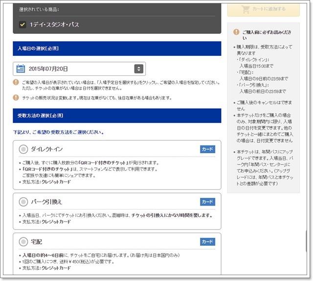 日本環球影城express pass快速通關卷門票線上購買image012
