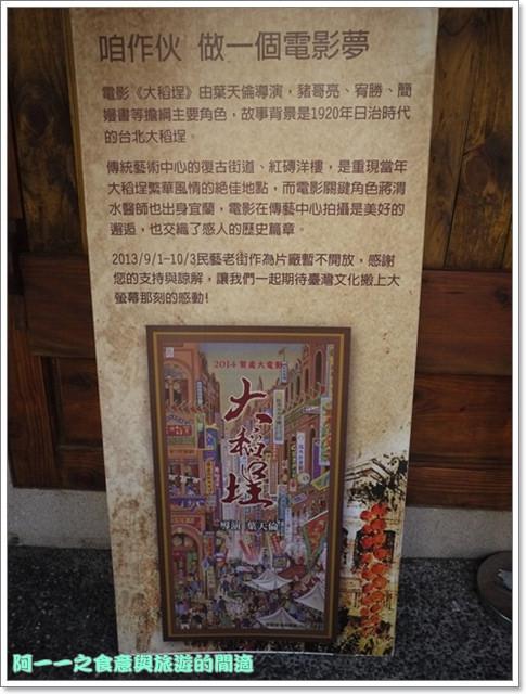 image229宜蘭傳藝中心大稻埕