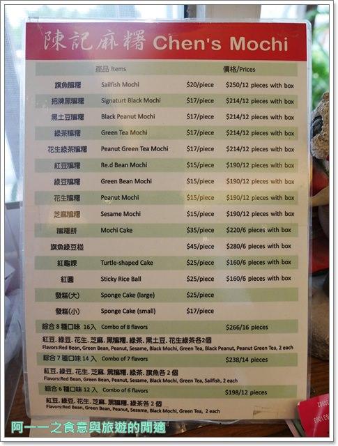 台東伴手禮陳記麻糬旗魚麻糬老店甜點美食image021