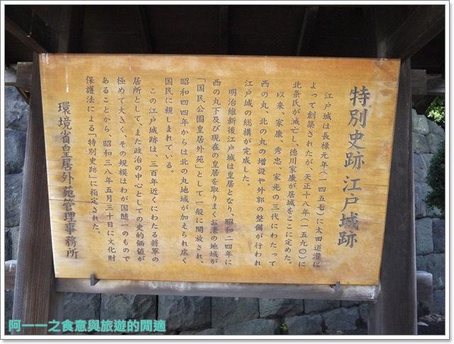 日本東京旅遊自助皇居外苑二重橋櫻田門和田倉噴水公園image015