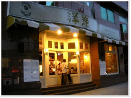 台北 洋蔥(士林店)~餐點美味服務親切