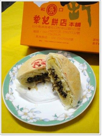 台中 社口犁記 中秋月餅~傳統紮實的老店本味