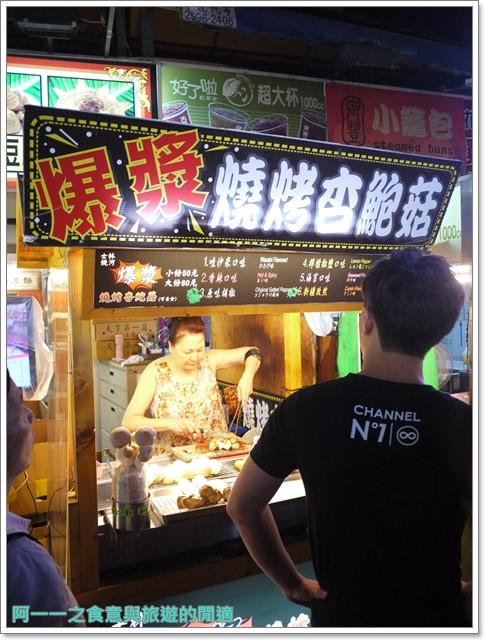 士林夜市美食小吃干貝燒丁香旗魚串爆漿杏鮑菇image016